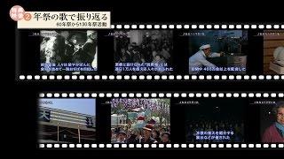 DVD記録 教祖130年祭の「特典映像2」(お知らせ)