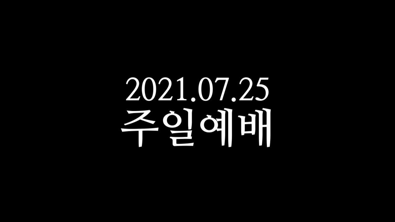 20210725 주일예배 박영선목사