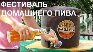 Домашнее пиво. Фестиваль домашнего пива(, 2015-09-16T11:56:24.000Z)