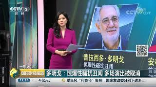 [国际财经报道]一周人物 多明戈:惊爆性骚扰丑闻 多场演出被取消  CCTV财经
