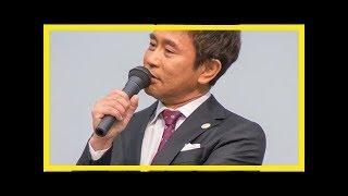 浜田雅功、リハビリ中の高山善廣にエール「スタジオで待ってるぞ!」(1/...