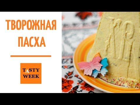 Пасха творожная (44 рецепта с фото) - рецепты с
