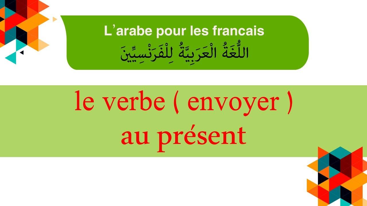 La Conjugaison Les Verbes Arabes Au Present 2 Envoyer Youtube