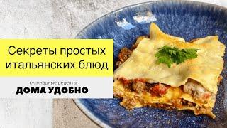 Готовим Итальянские Блюда : Домашняя Лазанья с Соусом Бешамель. Кулинарные Рецепты Итальянской Кухни