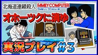 ファミコン 北海道連鎖殺人 オホーツクに消ゆ 実況プレイ #3【FC】