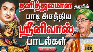 P.B.Srinivas Padalgal | 60s Tamil Songs