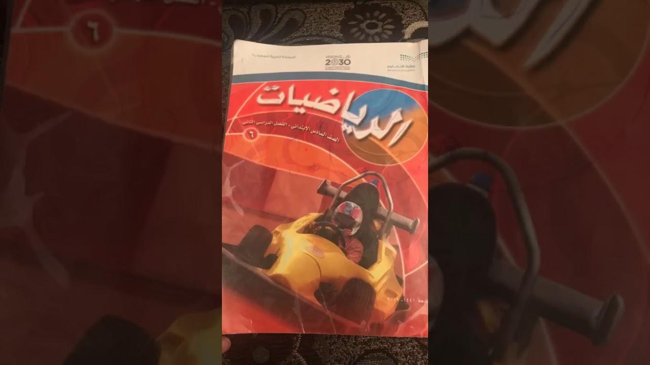 أبلة رانيا (التناسب &حل التناسب)
