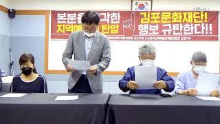 김포문화재단, 지역예술계 탄압 행보 규탄 기자회견 - …