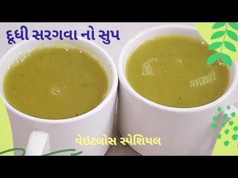 દુધી સરગવા નો સૂપ | Drumstick Soup | Authentic Sattvik Soup Recipes #HealthyRecipe