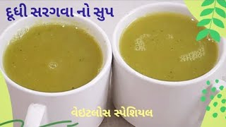 દુધી સરગવા નો સૂપ | Drumstick Soup | Authentic Sattvik Soup Recipes #HealthyRecipe