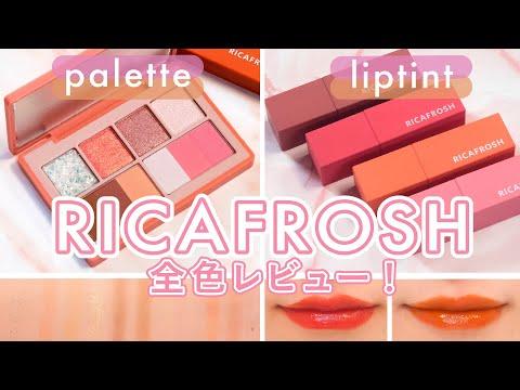 【古川優香プロデュース】RICAFROSH リップ& マルチパレット 全色レビュー!【 リカフロッシュ 】