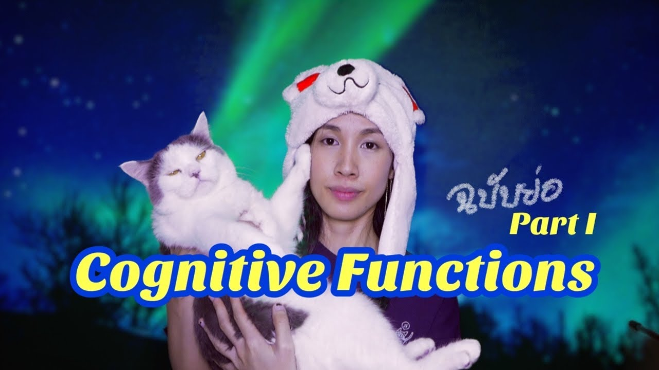 Cognitive Functions - MBTI (ฉบับย่อ) Part 1 - Sleepiink อุ๋งอิ๋ง
