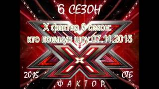 Х фактор 6 сезон: кто покинул шоу 07.11.2015