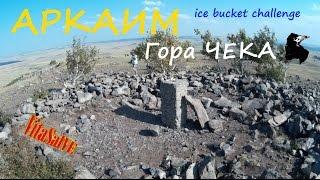 Гора ЧЕКА Высота 558,3 м. и ice bucket challenge АРКАИМ!!!(Идеальное место для экологического отдыха от городской суеты. Здесь вы отдохнёте душой и телом, получите..., 2015-10-04T14:00:53.000Z)