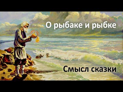 Сказка о рыбаке и рыбке. Смысл