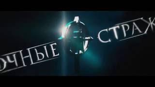 НОЧНЫЕ СТРАЖИ 2016 ТРЕЙЛЕР РОССИЯ ФЭНТЭЗИ