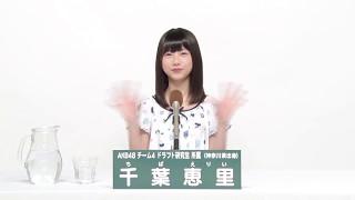 AKB48 49thシングル 選抜総選挙 アピールコメント AKB48 チーム4 ドラフ...
