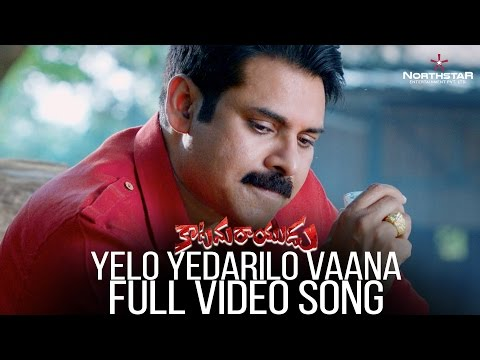 Thumbnail: Yelo Yedarilo Vaana Full Video Song | Katamarayudu | Pawan Kalyan | Shruthi Hassan