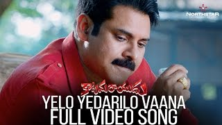 Yelo Yedarilo Vaana Full Video Song | Katamarayudu | Pawan Kalyan | Shruthi Hassan