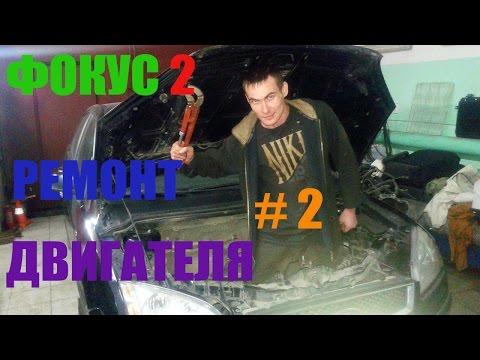 Форд Фокус 2 капитальный ремонт двигателя 2