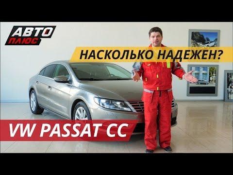 Volkswagen Passat CC. Бизнес класс за разумные деньги | Подержанные автомобили