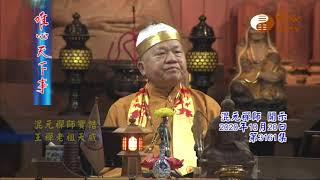 混元禪師寶誥王禪老祖天威【唯心天下事3161】| WXTV唯心電視台