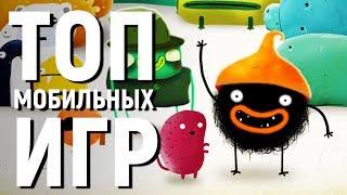 ТОП 10 ЛУЧШИХ НОВЫХ ИГР НА АНДРОИД iOS - Game Plan