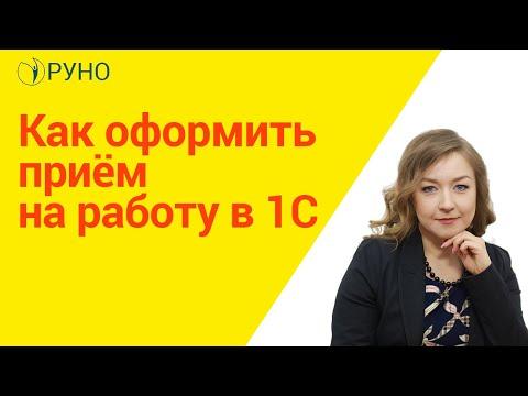 Как оформить приём на работу в 1С I Крысанова А.С.