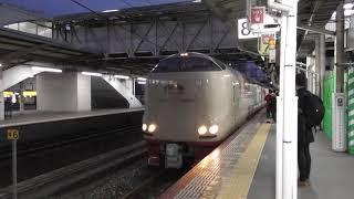 285系サンライズ出雲 出雲市行き 岡山駅発車