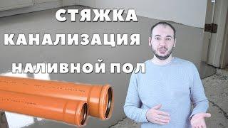видео Разводка труб в ванной своими руками: проектирование, монтаж, схемы