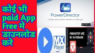 How to Download all paid app for free on android|किसी भी paid App को फ्री में कैसे download karay