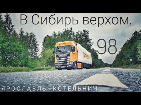 #98 В Сибирь верхом 2. Ярославль - Котельнич.