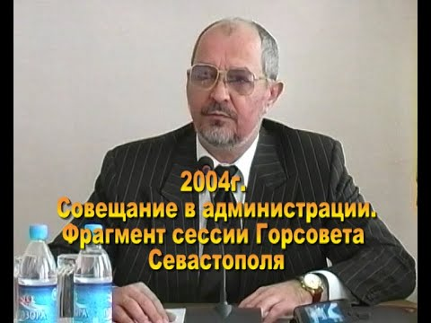 Illarionov59: 2004  Совещание в Администрации Севастополя