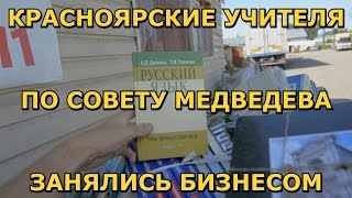 Учителя в Красноярске услышали призыв Димона Медведева и занялись бизнесом