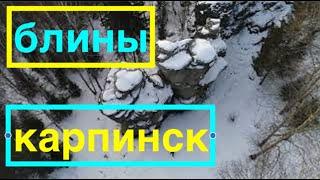 Уральские горы.  Достопримечательности Северного Урала.  Блины