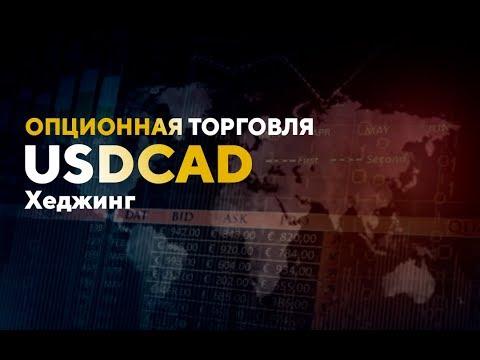 USDCAD. Хедж-торговля