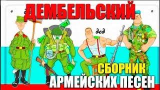 Дембельские армейские песни под гитару - всем слушать!! супер Хиты!
