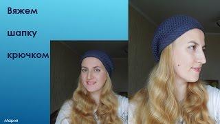 Как связать шапку крючком. Просто и красиво! How to crochet hat.