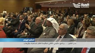 مدن الفنون... واحات ثقافية تونسية ضد الفكر المتطرف