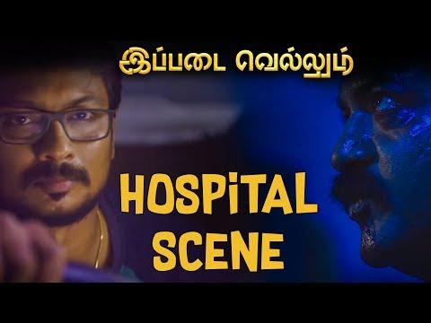 Ippadai Vellum - Hospital Scene |...