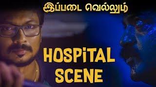 Ippadai Vellum - Hospital Scene | Udhayanidhi Stalin | Manjima Mohan |  D. Imman