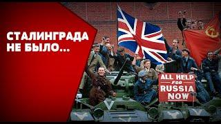 Британцы наглеют считая что изменили ход войны! Сталинград - мелочь. Победы в Африке - ключевые!