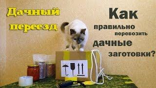 видео Междугородний переезд в Москву