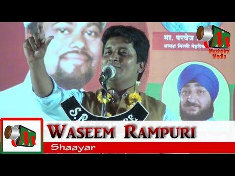Waseem Rampuri, Kamptee Nagpur Mushaira 2017, Con. ADIL VIDROHI, Mushaira Media