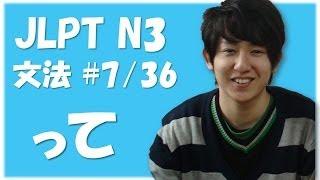 Japanese lessons JLPT N3 Grammar #7 [Nihongonomori Kento teacher]