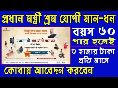 প্রধানমন্ত্রীর-শ্রম-যোগী-মান-ধন-|-pradhan-mantri-shram-yogi-maan-dhan-(pmsym)-yojana-|-prakalpa