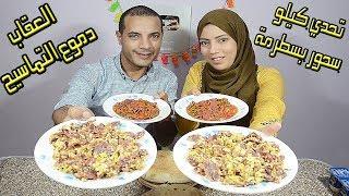 تحدي اصعب سحور فى رمضان كيلو بسطرمة بالبيض والطماطم والفلفل وعقاب الخسران دموع التماسيح