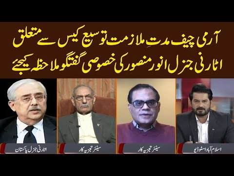 attorney-general-anwar-mansoor-exclusive-talk-about-army-chief's-extension