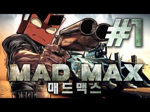 매드맥스(Mad Max) 1화 [PC.ver] -홍방장