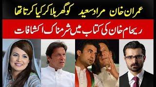 Imran Khan Relation with Murad Saeed   Reham Khan's Book